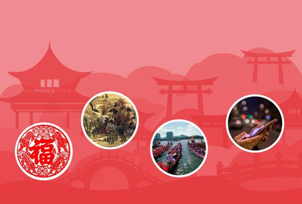 imagen Charla | Sesiones de Cultura China Trimestre 2021-2